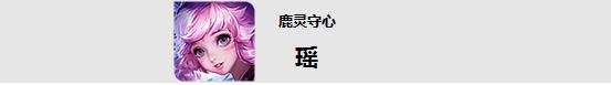 王者荣耀4月16日更新内容 新英雄鹿灵守心瑶上线S15开启