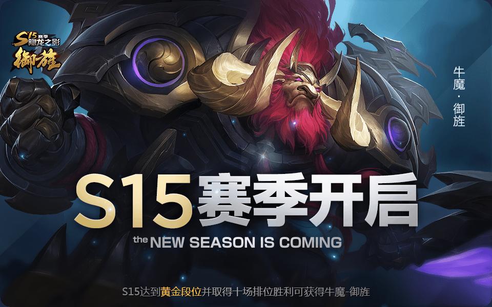 王者荣耀版本更新-新赛季S15正式开启